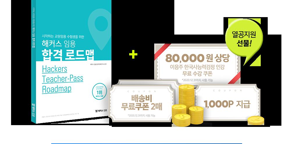 합격로드맵 + 열공지원 선물
