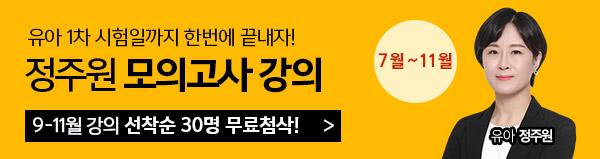 정주원 7-11월 특강