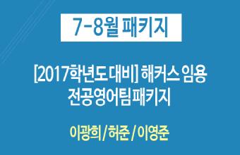[2017학년도 대비] 해커스 임용 전공영어 문제풀이 패키지 (7-8월)