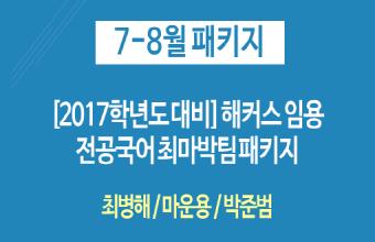 [2017학년도 대비] 해커스 임용 최마박 전공국어 문제풀이 패키지 (7-8월)