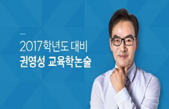 [2017학년도 대비] 해커스 임용 권영성 교육학논술 단원별 문제풀이 (7-8월)