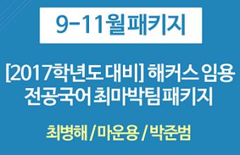 [2017학년도 대비] 해커스 임용 최마박 전공국어 실전+최종 모의고사(9-11월)
