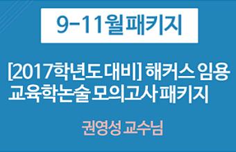 [2017학년도 대비] 해커스 임용 권영성 교육학논술 실전+최종 모의고사(9-11월)
