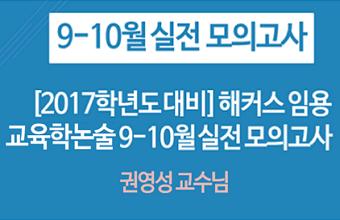 [2017학년도 대비] 해커스 임용 권영성 교육학논술 실전 모의고사(9-10월)