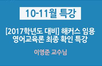 [2017학년도 대비] 해커스 임용 전공영어 영어교육론 최종 확인 문제