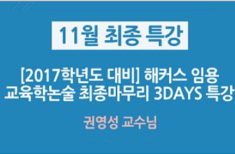 [2017학년도 대비] 해커스 임용 권영성 교육학논술 최종마무리 3DAYS 특강
