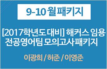 [2017학년도 대비] 해커스 임용 전공영어 실전 & 최종 모의고사